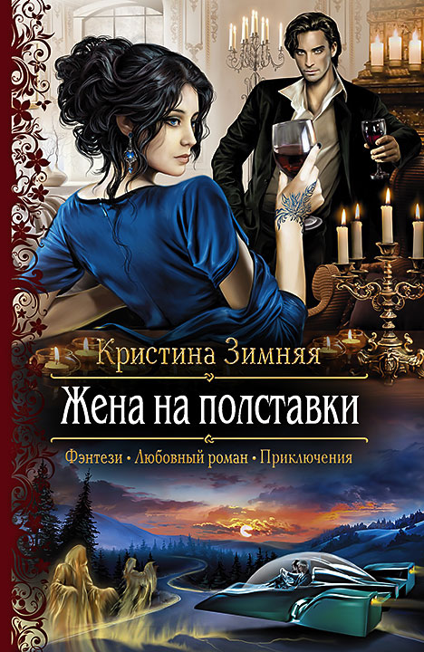 Кристина Зимняя - Жена на полставки(Серия  Романтическая фантастика)