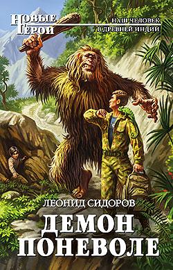 Леонид Сидоров - Демон поневоле(Серия  Новые герои)