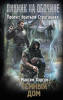 Максим Хорсун - Темный дом(Серия  Пикник на обочине)