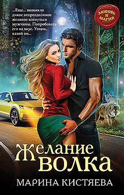 Марина Кистяева - Желание волка(Серия  Любовь и Магия)