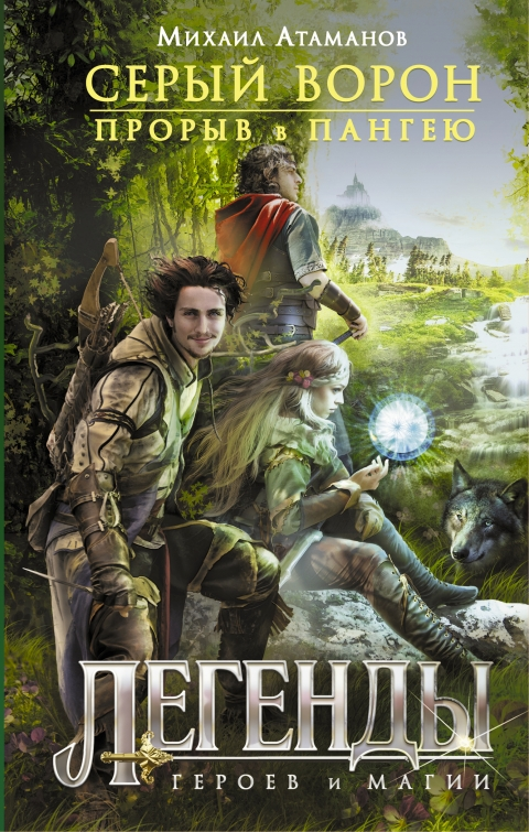 Михаил Атаманов - Прорыв в Пангею (Серый Ворон - 1)(Серия  Легенды героев и магии)