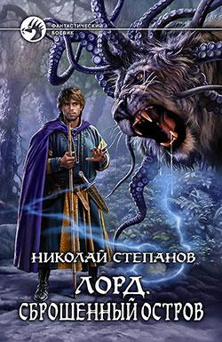 Николай Степанов - Лорд. Сброшенный остров (Лорд - 2)(Серия  Фантастический боевик)