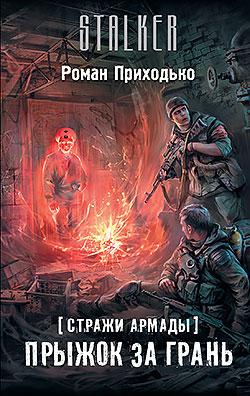 Роман Приходько - Стражи Армады. Прыжок за грань(Серия  STALKER)