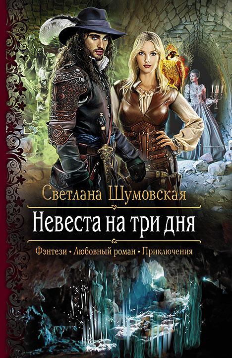 Светлана Шумовская - Невеста на три дня(Серия  Романтическая фантастика)