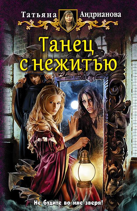 Татьяна Андрианова - Танец с нежитью (Безобидное хобби - 2)(Серия  Юмористическая серия)
