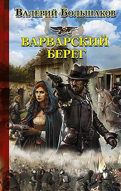 Валерий Большаков - Варварский берег (Закон меча - 11)(Серия  Историческая фантастика. Эпоха Империй)