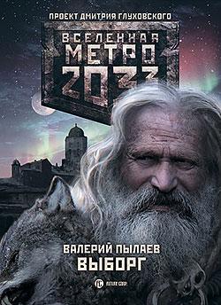 Валерий Пылаев - Выборг(Серия  Вселенная Метро 2033)
