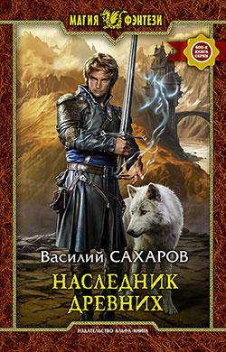 Василий Сахаров - Наследник Древних (Оттар Руговир - 2)(Серия  Магия фэнтези)