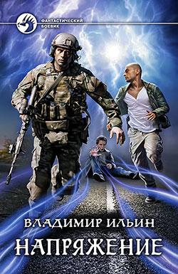 Владимир Ильин - Напряжение(Серия  Фантастический боевик)