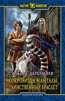Андрей Дерендяев - Таинственный браслет (Сокровища Манталы - 2)(Серия  Магия фэнтези)