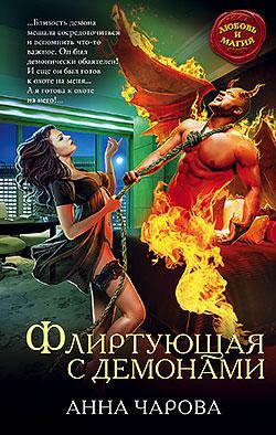 Анна Чарова - Флиртующая с демонами(Серия  Любовь и Магия)
