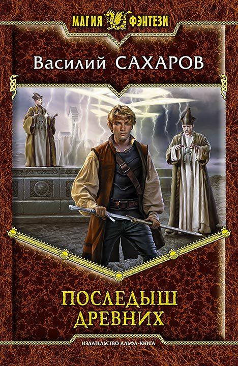 Василий Сахаров - Последыш древних