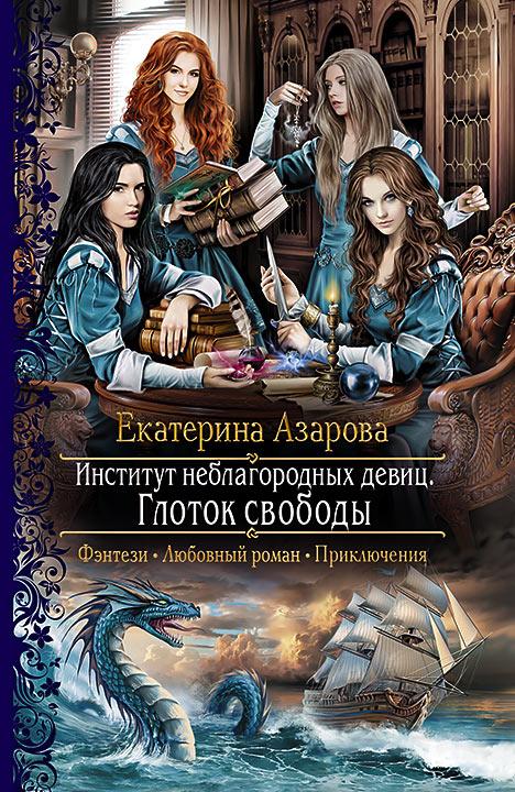 Екатерина Азарова - Глоток свободы (Институт неблагородных девиц - 1)(Серия  Романтическая фантастика)