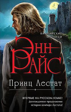 Энн Райс - Принц Лестат (Вампирские хроники - 11)(Серия  Новые вампирские хроники)