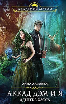 Лина Алфеева - Аккад ДЭМ и я. Адептка Хаоса (Миры Четырёх Стихий - 3)(Серия  Академия Магии)