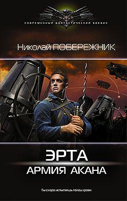 Николай Побережник - Эрта. Армия Акана (Эрта - 3)(Серия  Современный фантастический боевик)