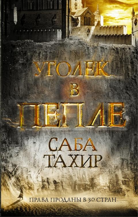 Саба Тахир - Уголек в пепле (Уголек в пепле - 1)(Серия  Внесерийно)