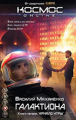 Василий Маханенко - Начало игры (Галактиона - 1)(Серия  Космос Online)