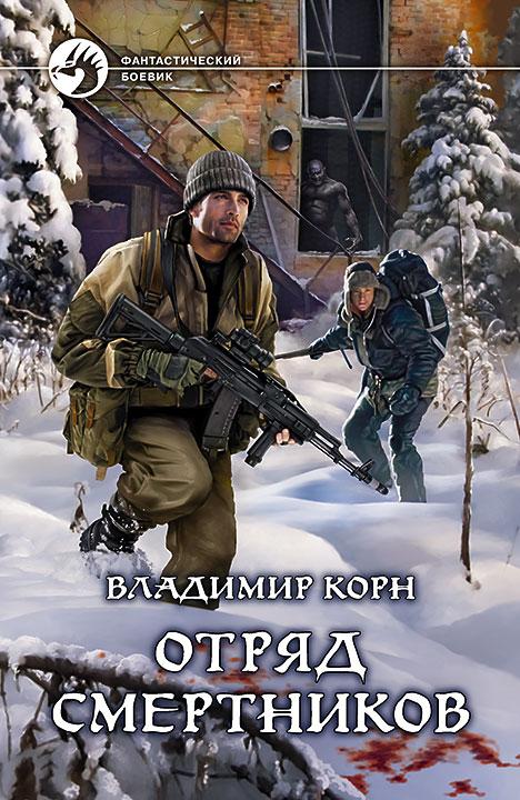 Владимир Корн - Отряд смертников (Восемнадцать капсул красного цвета - 2)(Серия  Фантастический боевик)