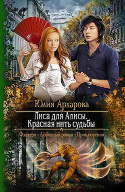 Юлия Архарова - Лиса для Алисы. Красная нить судьбы (Лиса для Алисы - 1)(Серия  Романтическая фантастика)