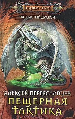 Алексей Переяславцев - Пещерная тактика (Пятнистый дракон - 1)(Серия  Наши там)