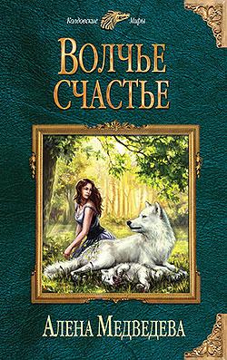 Алена Медведева - Волчье счастье (Уши торчком, нос пятачком - 2)(Серия  Колдовские миры)