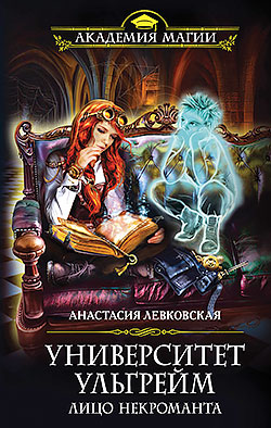 Анастасия Левковская - Лицо некроманта (Университет Ульгрейм - 1)(Серия  Академия Магии)