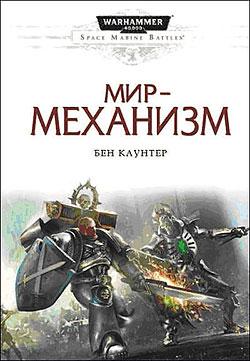 Бен Каунтер - Мир-механизм(Серия  Warhammer 40000)