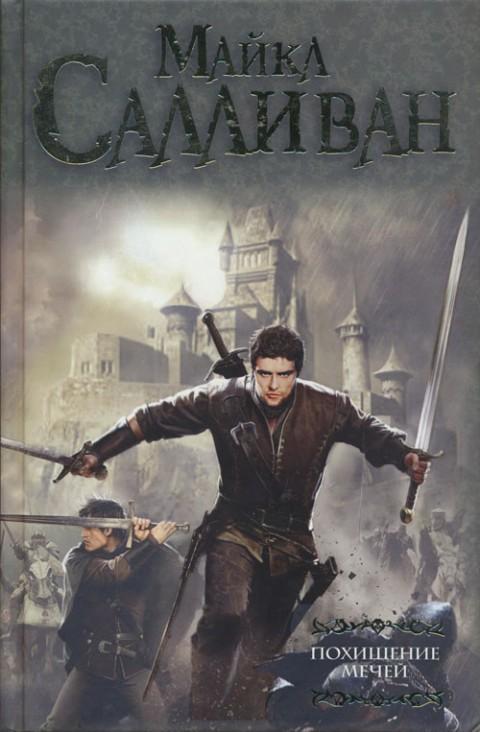 Майкл Салливан - Похищение мечей (Заговор против короны. Авемпарта)