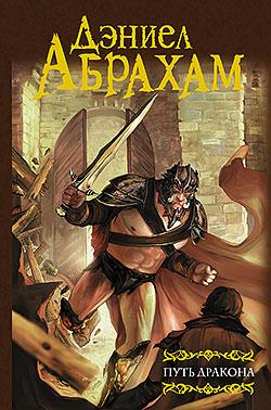 Дэниел Абрахам - Путь дракона (Кинжал и монета - 1)(Серия  Мастера фэнтези)