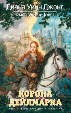 Диана Уинн Джонс - Корона Дейлмарка (Квартет Дейлмарка - 4)(Серия  Миры Дианы Уинн Джонс)