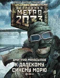 Дмитрий Манасыпов - К далекому синему морю (Дорога стали и надежды - 2)(Серия  Вселенная Метро 2033)