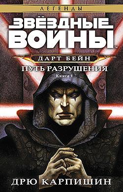 Дрю Карпишин - Путь разрушения (Дарт Бейн - 1)(Серия  Звёздные Войны)