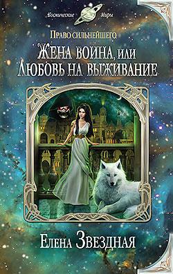 Елена Звёздная - Жена воина, или Любовь на выживание (Право сильнейшего - 3)(Серия  Колдовские миры)