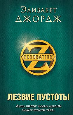 Элизабет Джордж - Лезвие пустоты (Остров Уидби - 1)(Серия  Generation Z)