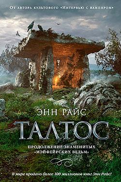 Энн Райс - Талтос (Жизнь Мэйфейрских ведьм - 3)(Серия  The Big Book)