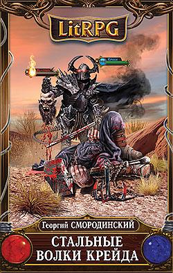 Георгий Смородинский - Стальные Волки Крейда (Семнадцатое обновление - 3)(Серия  LitRPG)