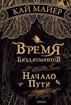 Кай Майер - Начало пути (Время библиомантов - 1)(Серия  Время библиомантов)