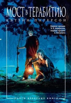 Кэтрин Патерсон - Мост в Терабитию(Серия  Почти взрослые книги)