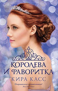 Кира Касс - Королева и фаворитка(Серия  Lady Fantasy)