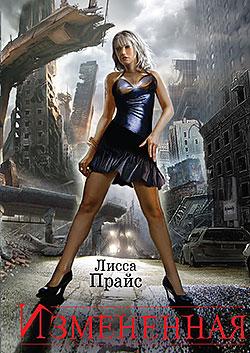 Лисса Прайс - Измененная (Измененная - 1)(Серия  Жестокие игры)