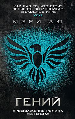 Мэри Лю - Гений (Легенда - 2)(Серия  Пятая волна)