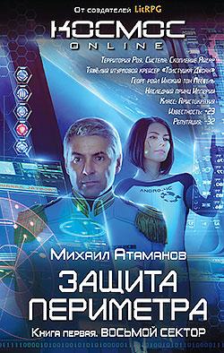 Михаил Атаманов - Восьмой сектор (Защита Периметра - 1)(Серия  Космос Online)