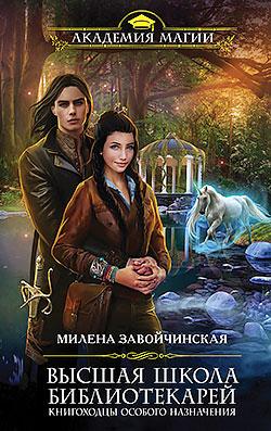 Милена Завойчинская - Книгоходцы особого назначения (Высшая Школа Библиотекарей - 3)(Серия  Академия Магии)