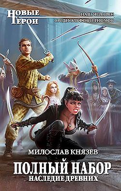 Милослав Князев - Наследие древних (Полный набор - 10)(Серия  Новые герои)