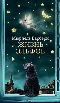Мюриель Барбери - Жизнь эльфов(Серия  Азбука-бестселлер)
