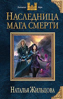 Наталья Жильцова - Наследница мага смерти (Темные королевства - 4)(Серия  Колдовские миры)