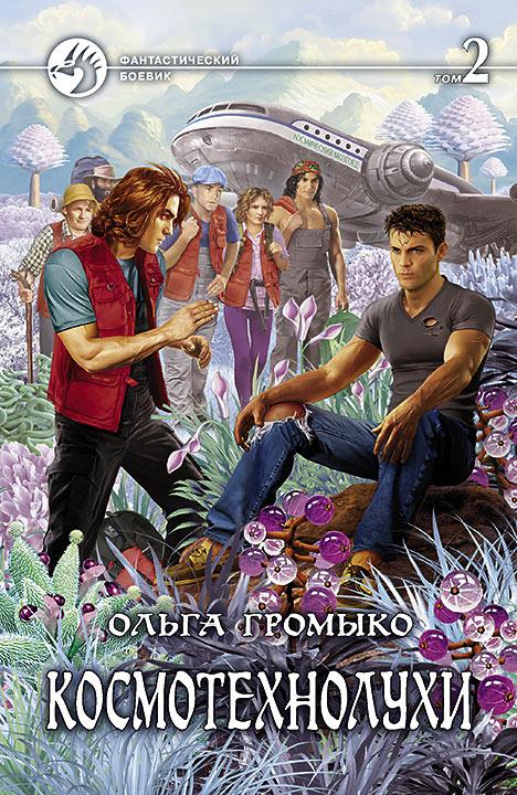 Ольга Громыко - Космотехнолухи. Том 2 (Космобиолухи - 4)(Серия  Фантастический боевик)