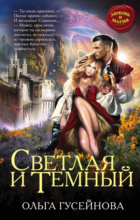 Ольга Гусейнова - Светлая и Темный(Серия  Любовь и Магия)