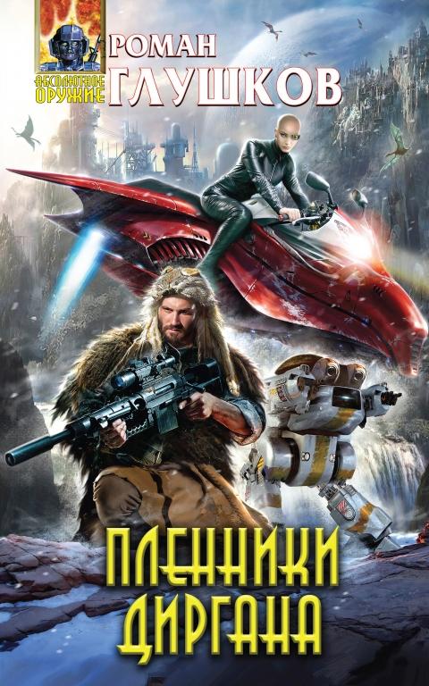 Роман Глушков - Пленники Диргана (Ржавый Клык - 2)(Серия  Абсолютное оружие)